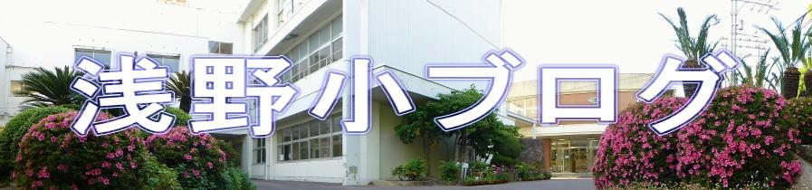 概要 - 高松市立浅野小学校